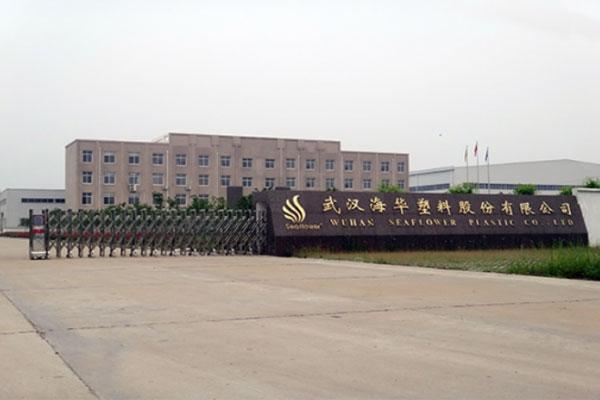 武汉市海华塑料股份有限公司